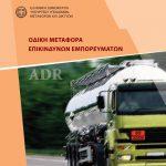 ADR - Transportation of Dangerous Goods