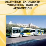 Bus Theory