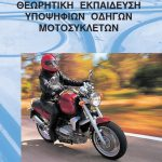 Motorcycle Theory