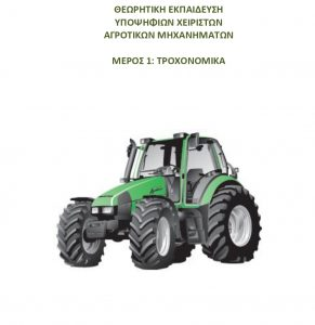 Theory of agricultural machinery operators
